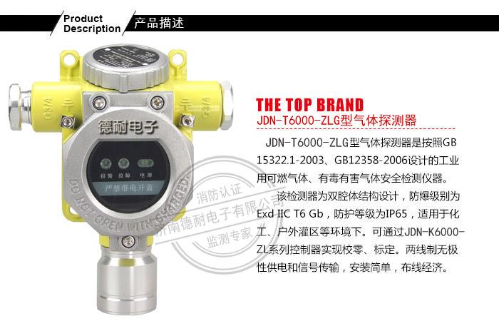 JDN-T6000-ZLG型气体探测器