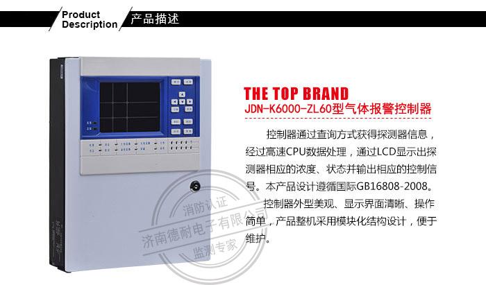 JDN-K6000-ZL60型气体报警控制器