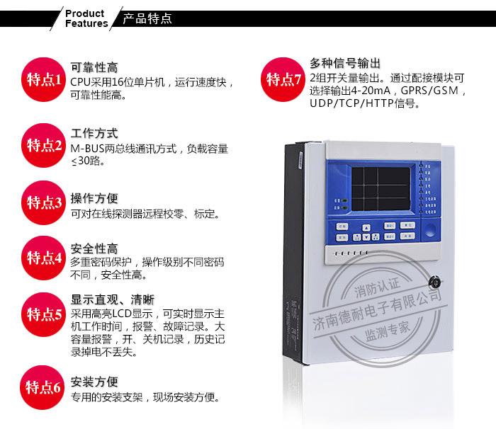 JDN-T6000-ZL30型气体报警控制器