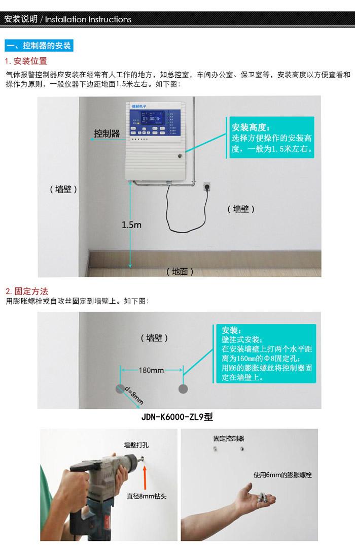 可燃气体报警控制器安装