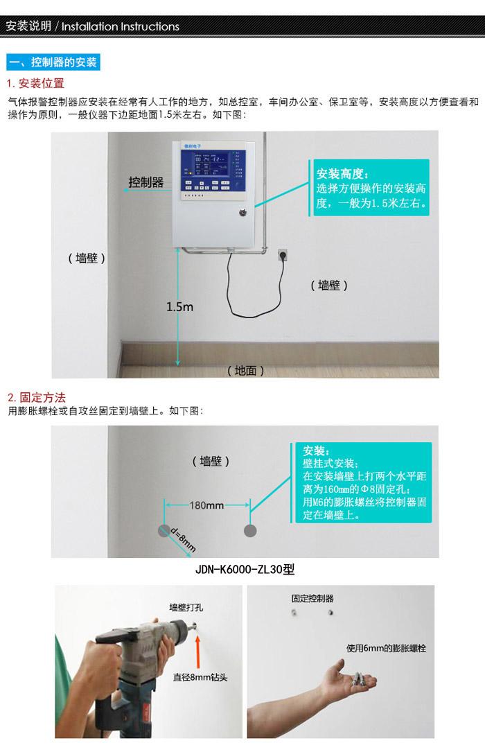 可燃气体报警器安装图