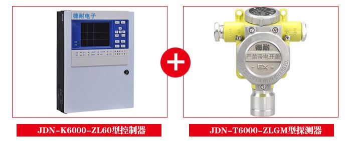JDN-K6000-ZL60型气体报警器