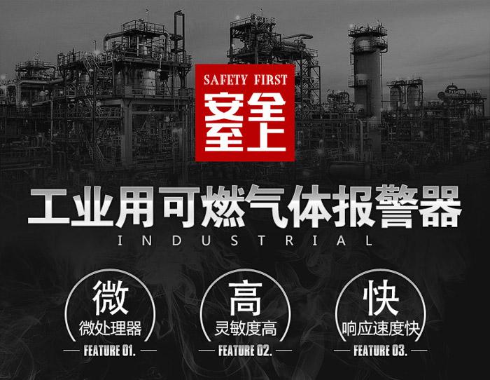工业用可燃气体报警器