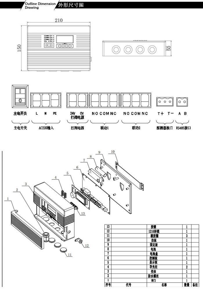 JDN-K6000-ZL1N型气体报警控制器