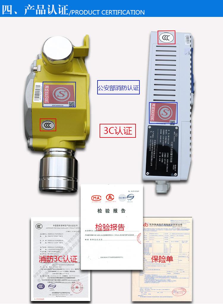 可燃气体报警器通过消防3C认证
