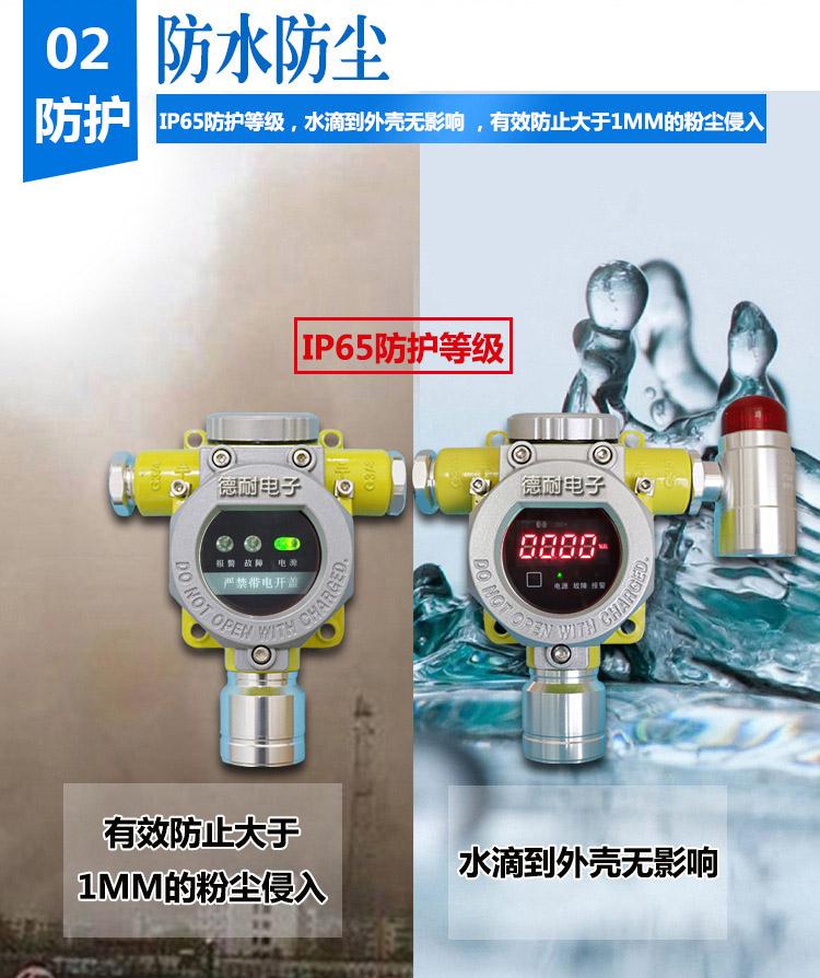 可燃气体探测器防尘防水