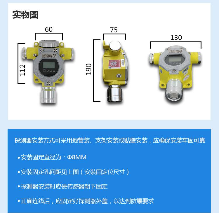 可燃气体探测器安装方式