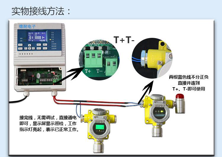 可燃气体报警器接线方法