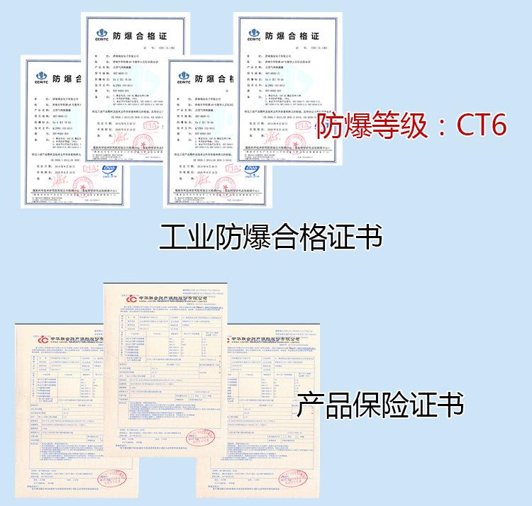 可燃气体报警器防爆合格证