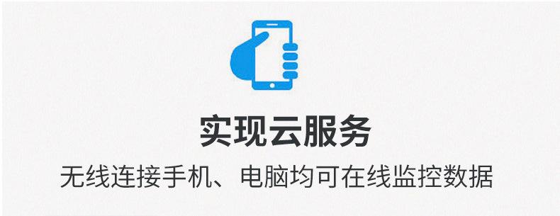 可燃气体报警器可实现手机实时监控