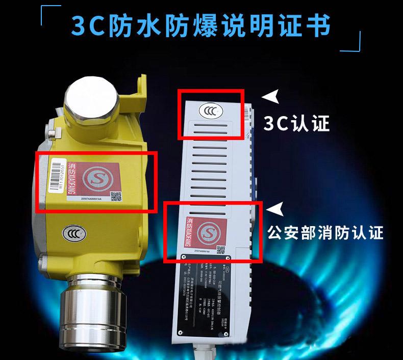 可燃气体报警器通过消防认证