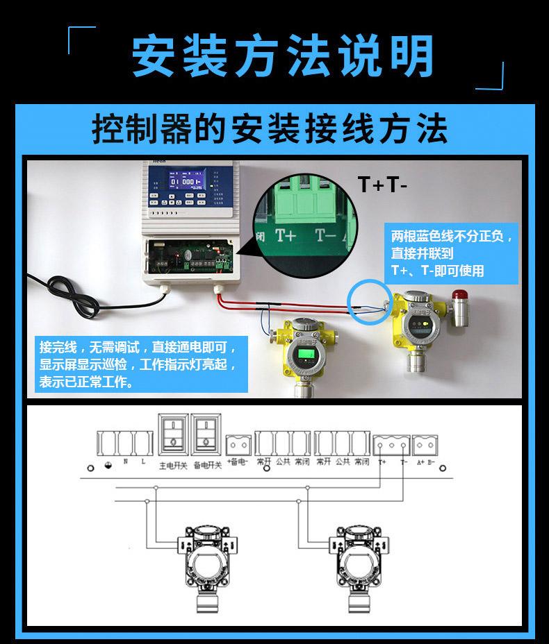 可燃气体报警器安装接线图